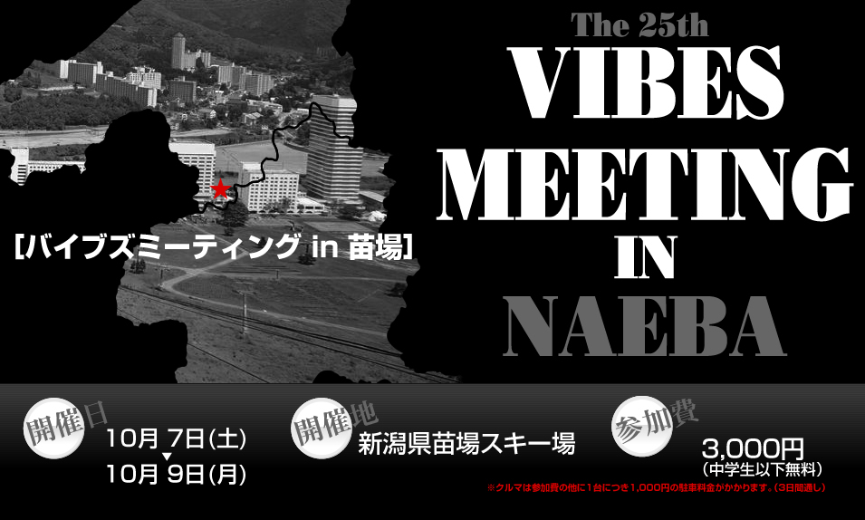 VIBES MEETING in 苗場
