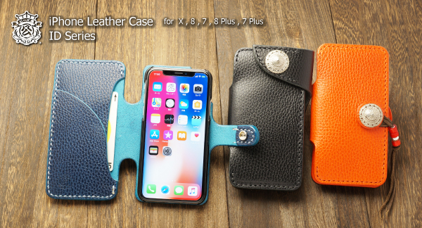 iPhone Leather Case IDシリーズ