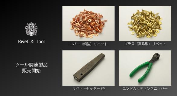 ツール関連製品