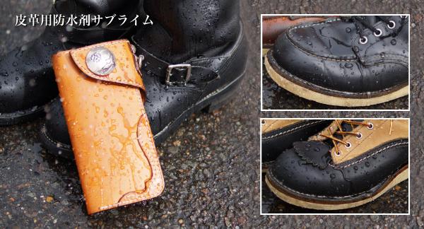 皮革用防水剤サブライム